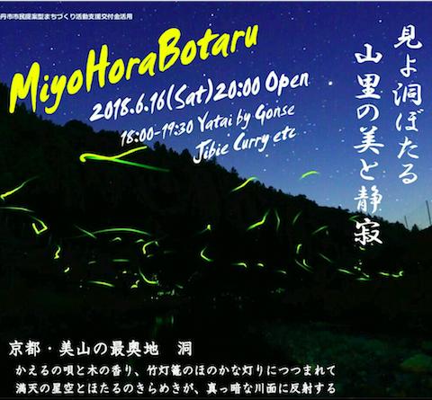 miyohorabotaru2018