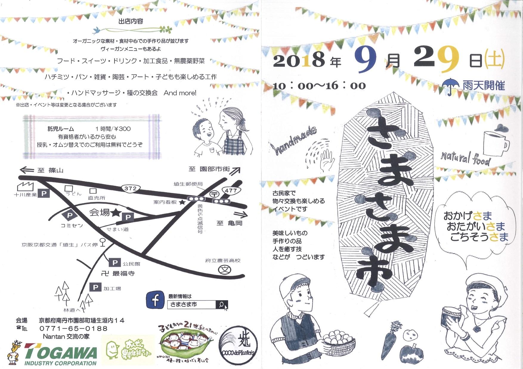 180929 samasamaichi