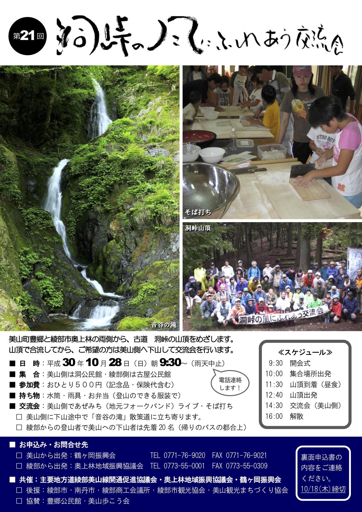 181028 tsurugaoka