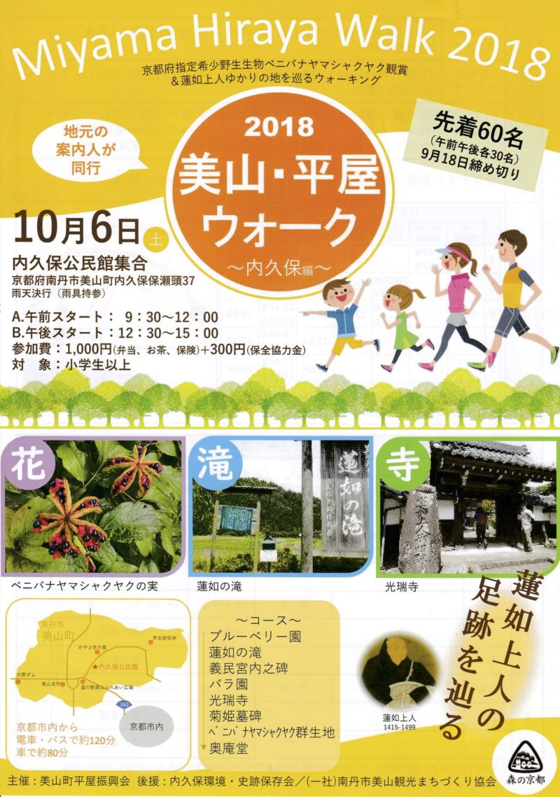 181006 miyama