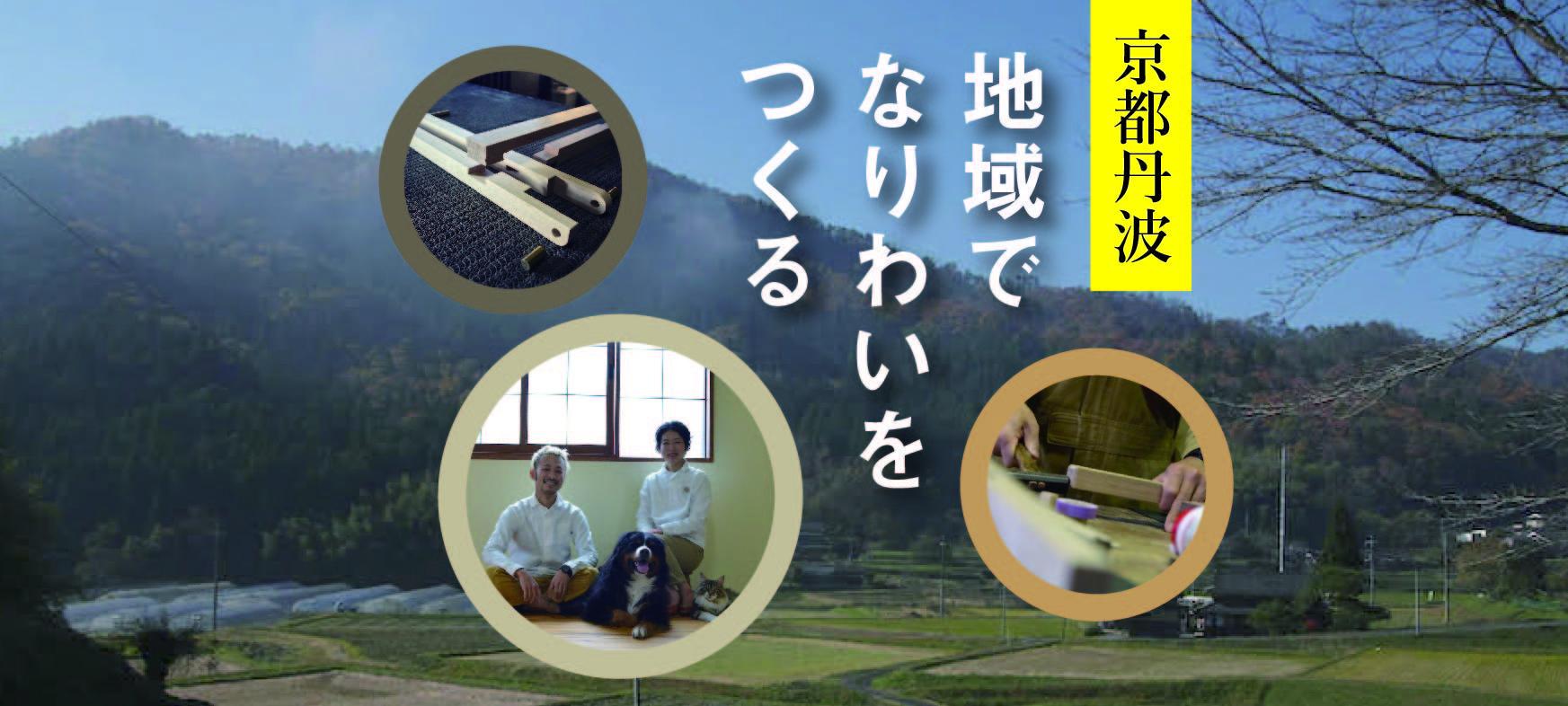 190126_event_kyototamba
