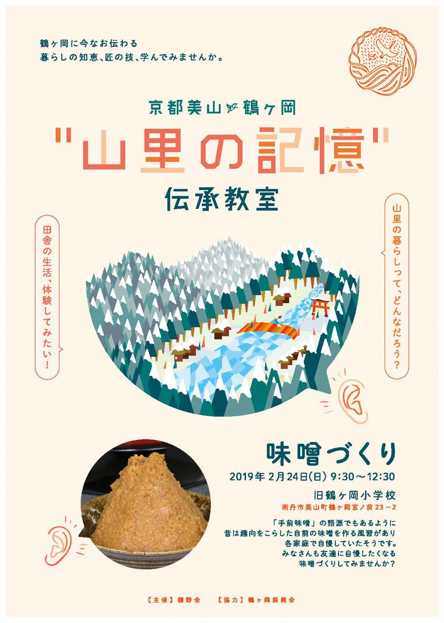miyamatsurugaoka190224