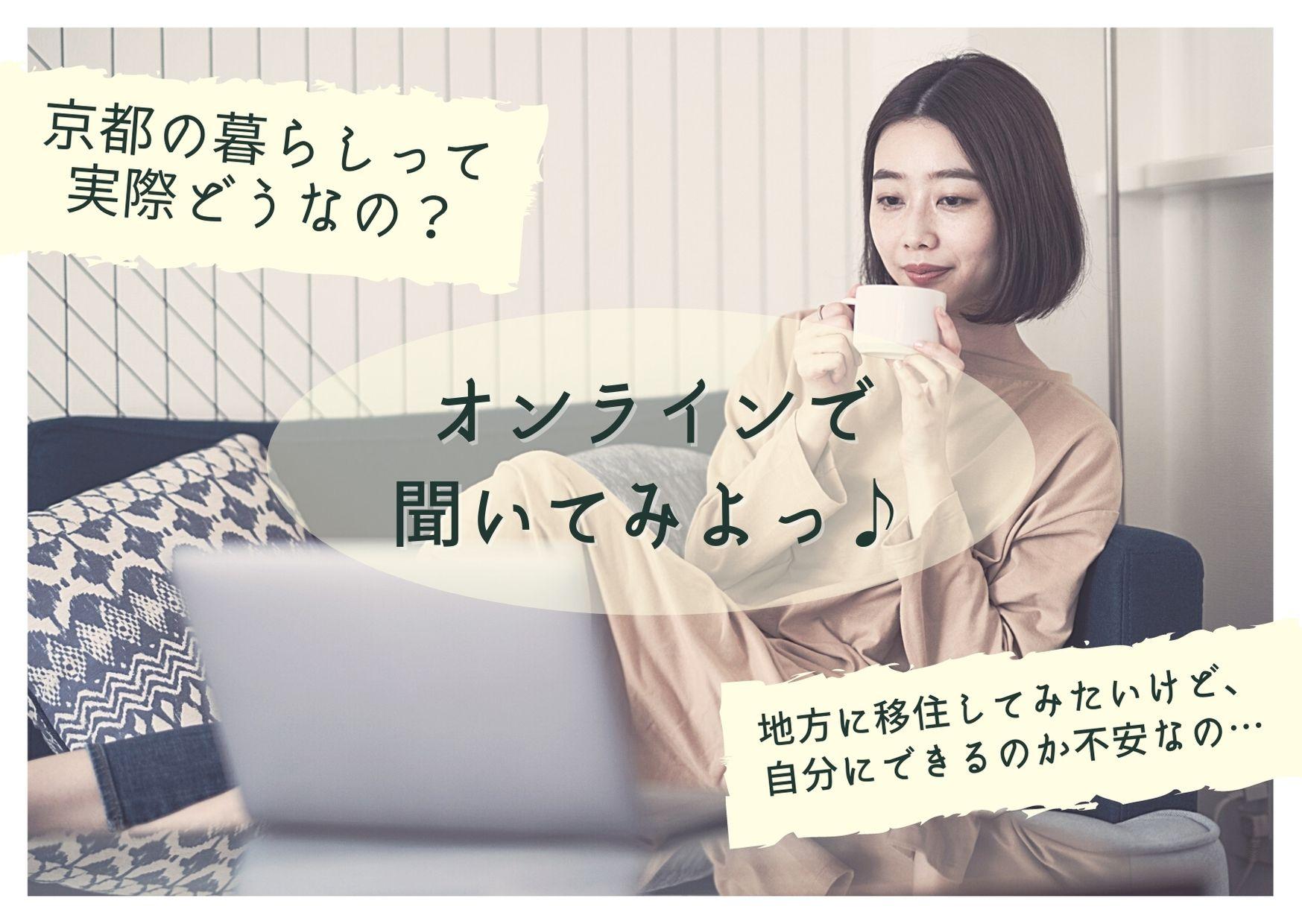 [相談会]京都府オンライン移住相談会