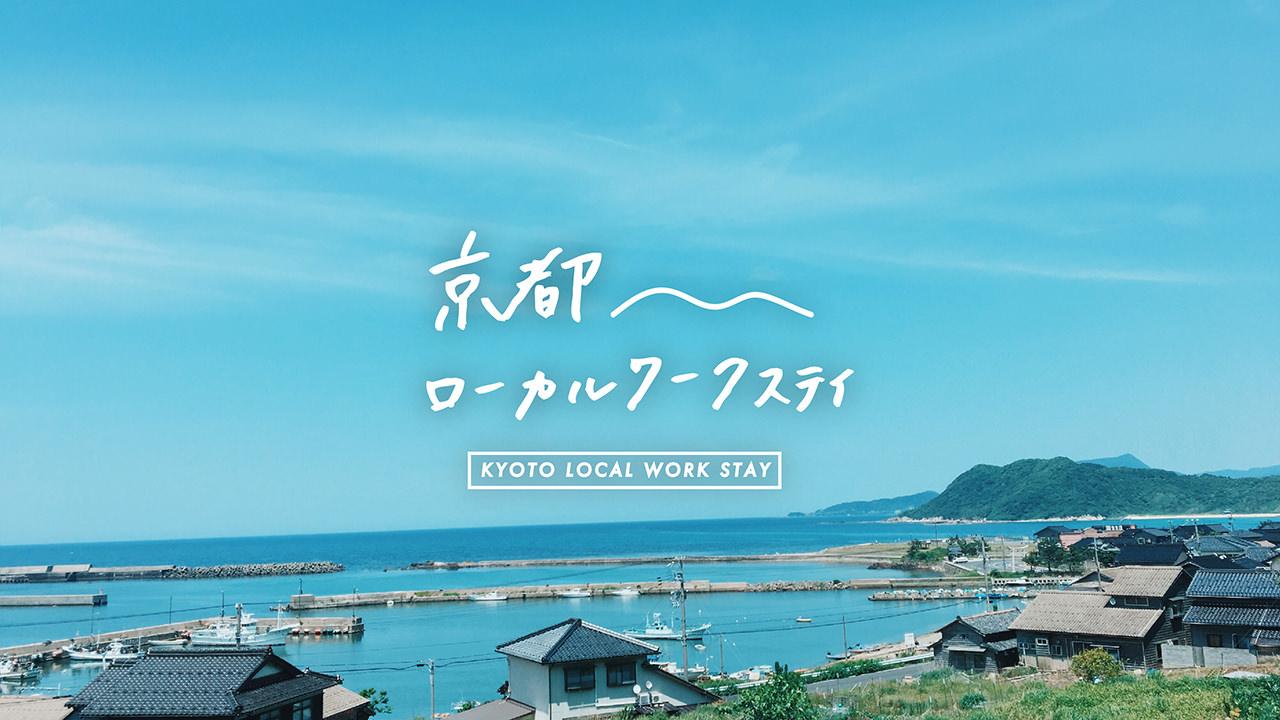 [満員御礼:体験]京都ローカルワークステイ ~地元企業で働きながら暮らしを体験~