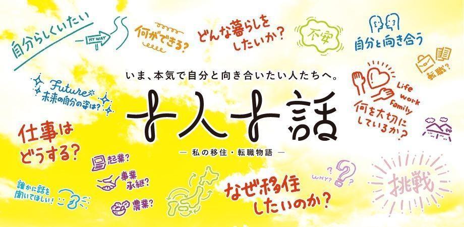 """[満員御礼:ワークショップ]""""十人十話-JUNIN TOWA-""""〜生き方・働き方探求&実践プログラム〜"""