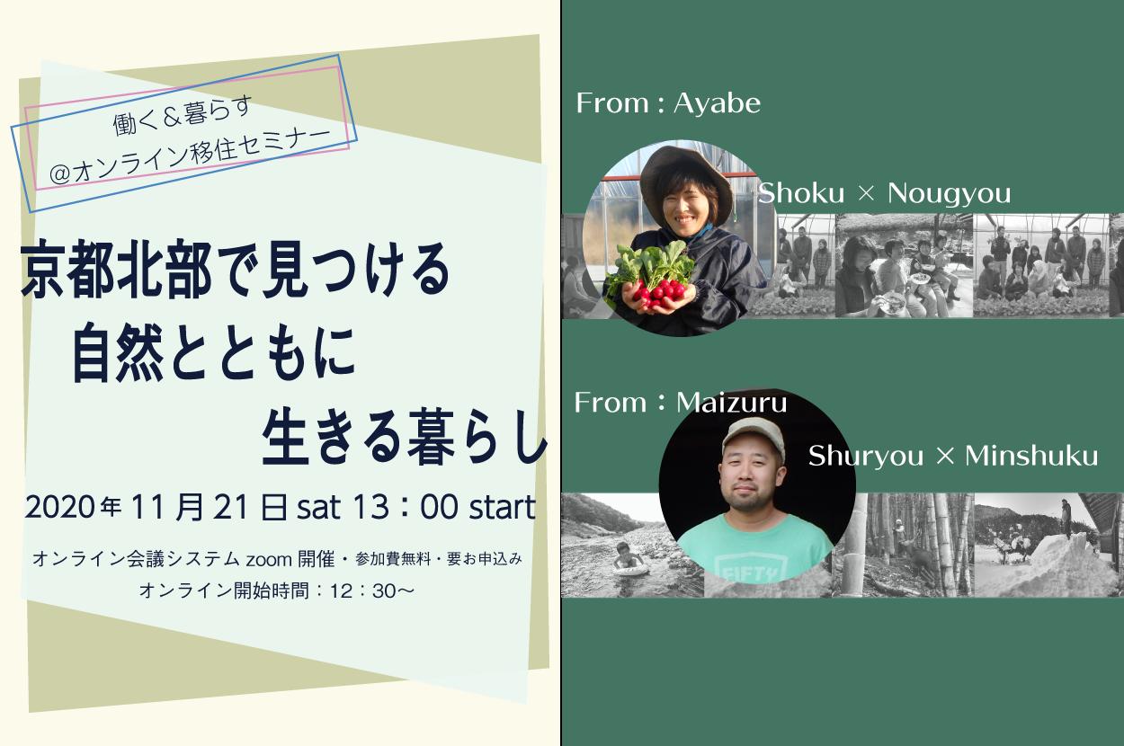 [オンライン移住セミナー]京都北部で見つける  自然とともに生きる暮らし
