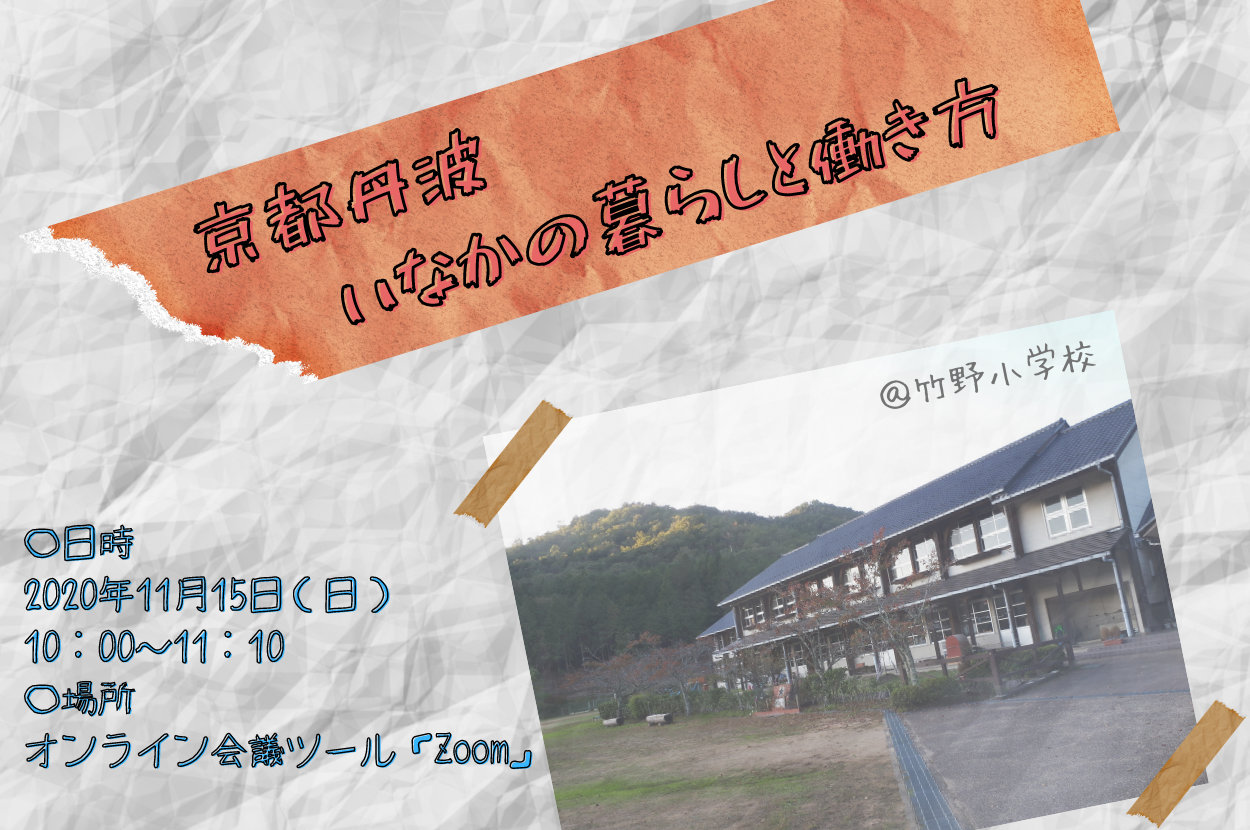 【満員御礼!】[オンライン移住セミナー]京都丹波・いなかの暮らしと働き方~移住定住実体験 小さな小学校と子供が安心して暮らせる小さな町編~