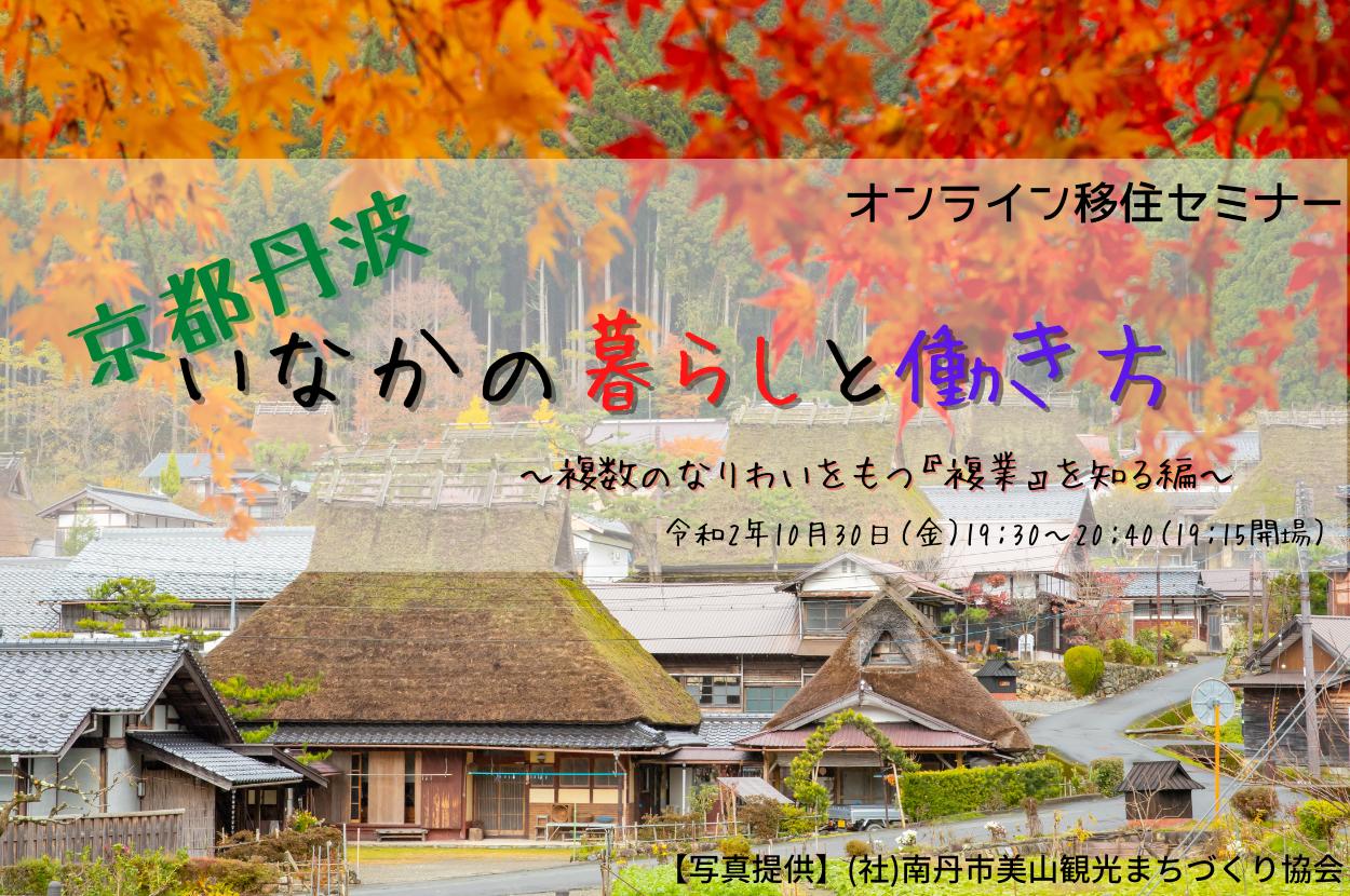【満員御礼!】[オンライン移住セミナー]京都丹波・いなかの暮らしと働き方 ~複数のなりわいをもつ『複業』を知る編~