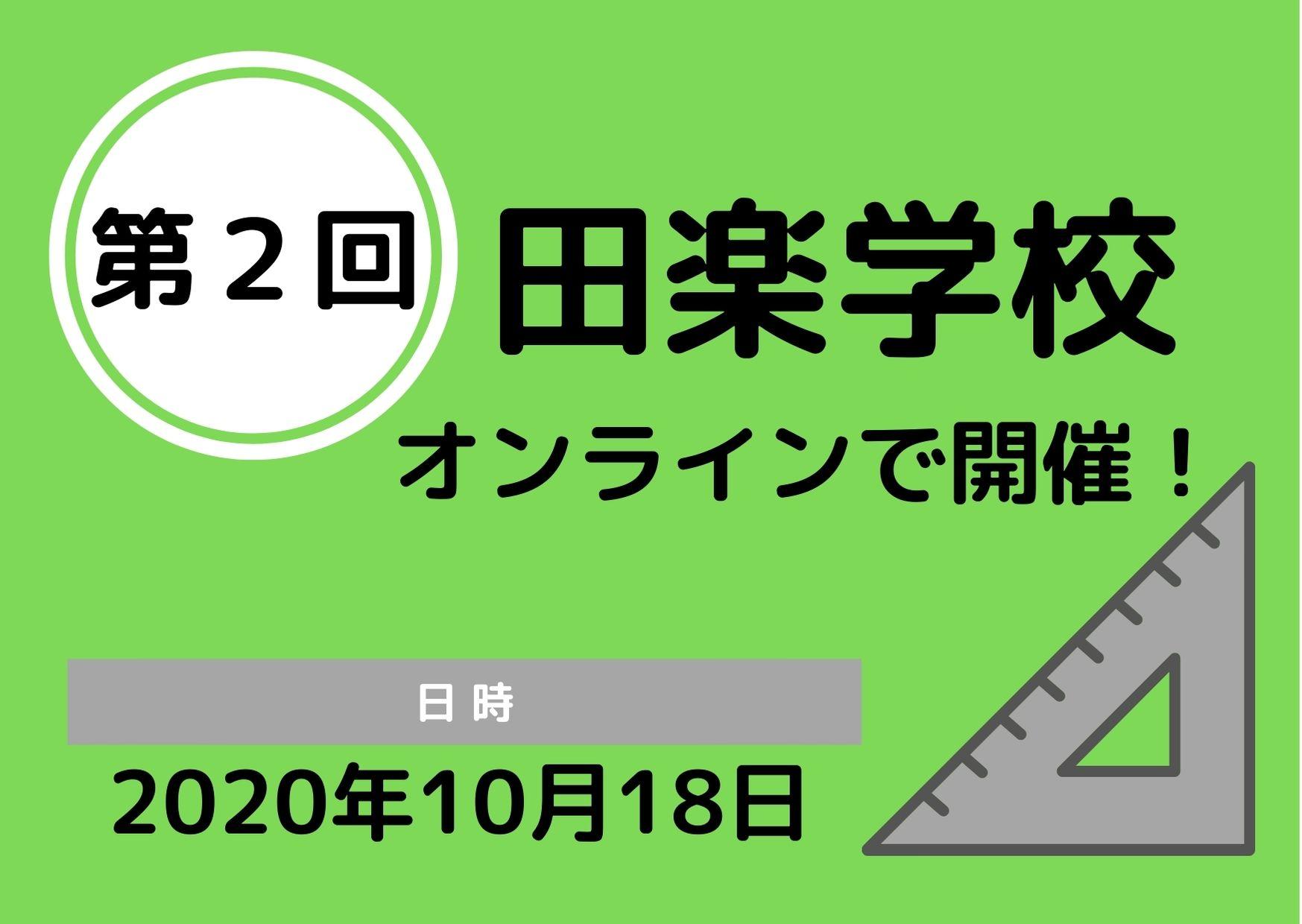 第2回 田楽学校開催!