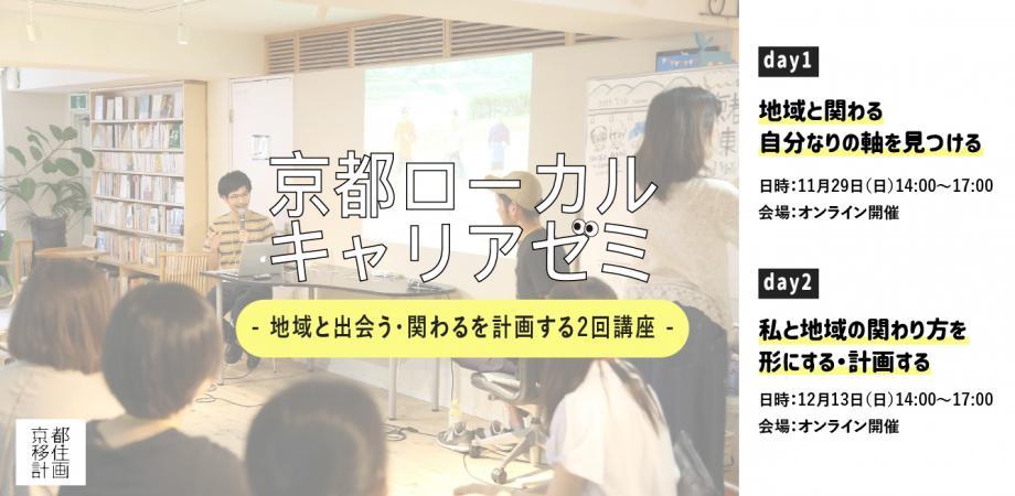 [ワークショップ]参加者募集「京都ローカルキャリアゼミ – 地域と出会う・関わるを計画する2回講座 -」
