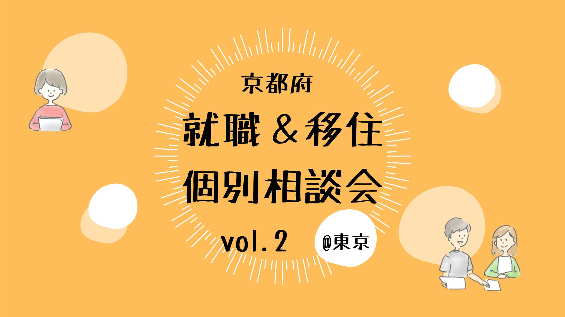 [相談会]就職&移住個別相談会 vol.2@東京