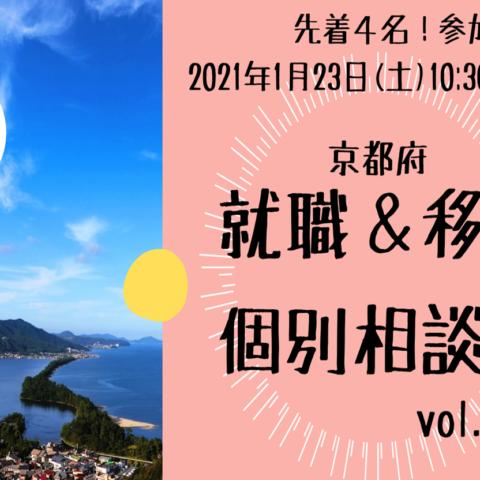 満員御礼[相談会]就職&移住個別相談会 vol.3@東京