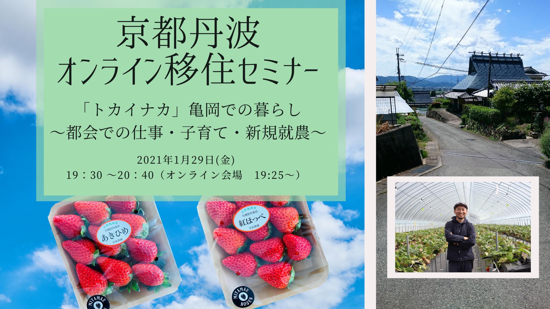 [オンラインセミナー]亀岡での暮らし~都会での仕事・子育て・新規就農~