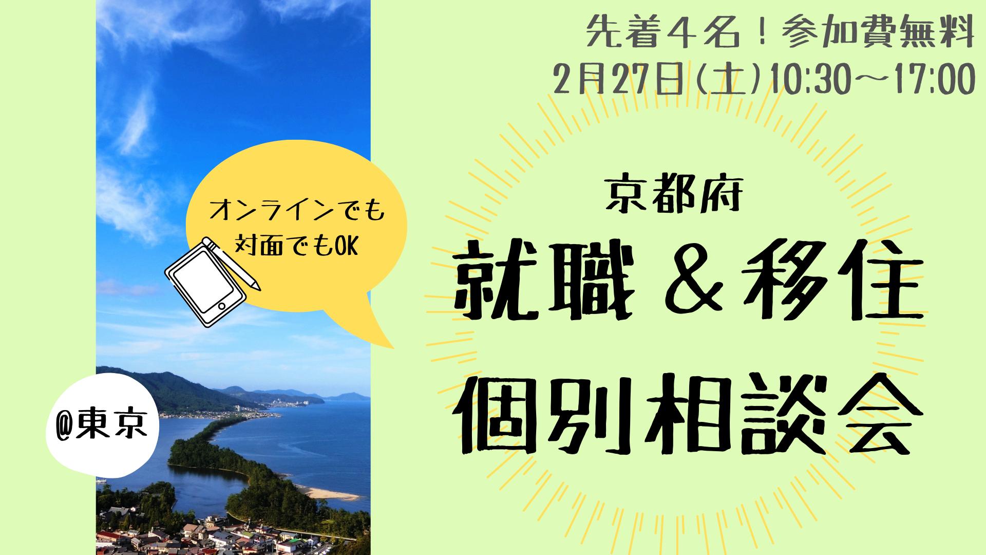 [満員御礼]就職&移住個別相談会 vol.4@東京