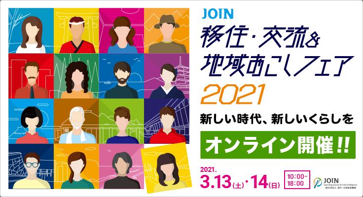 JOIN移住・交流&地域おこしフェア2021