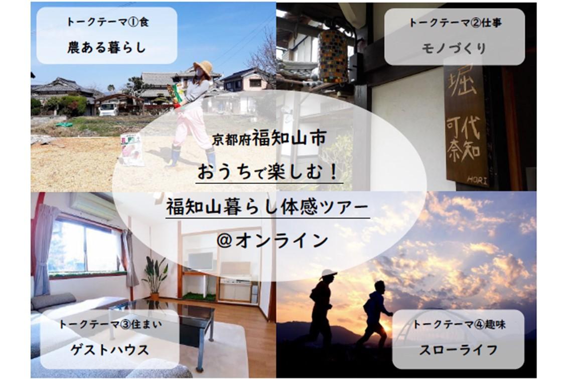 おうちで楽しむ!福知山暮らし体感ツアー@オンライン
