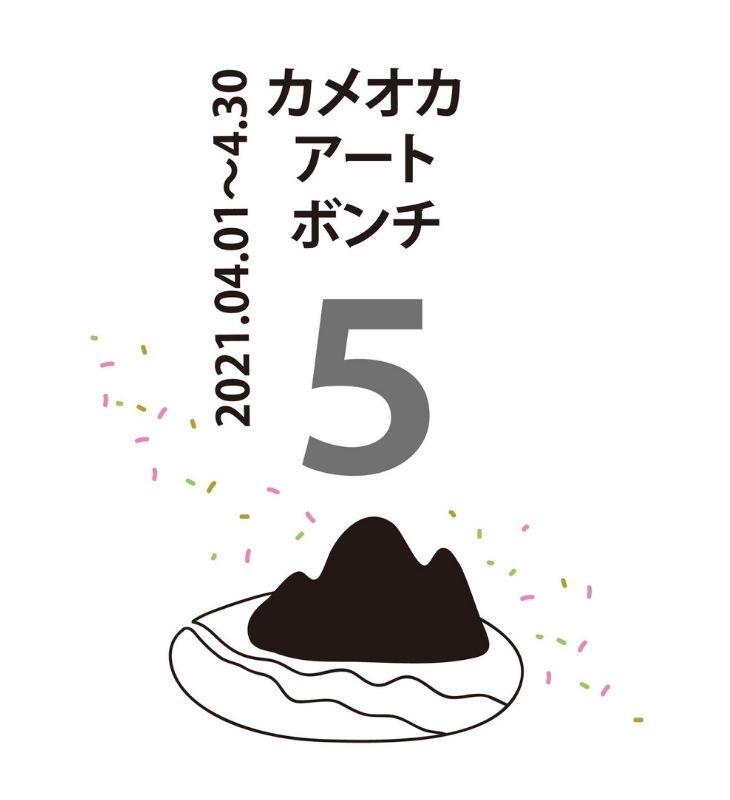カメオカアートボンチ  vol.5
