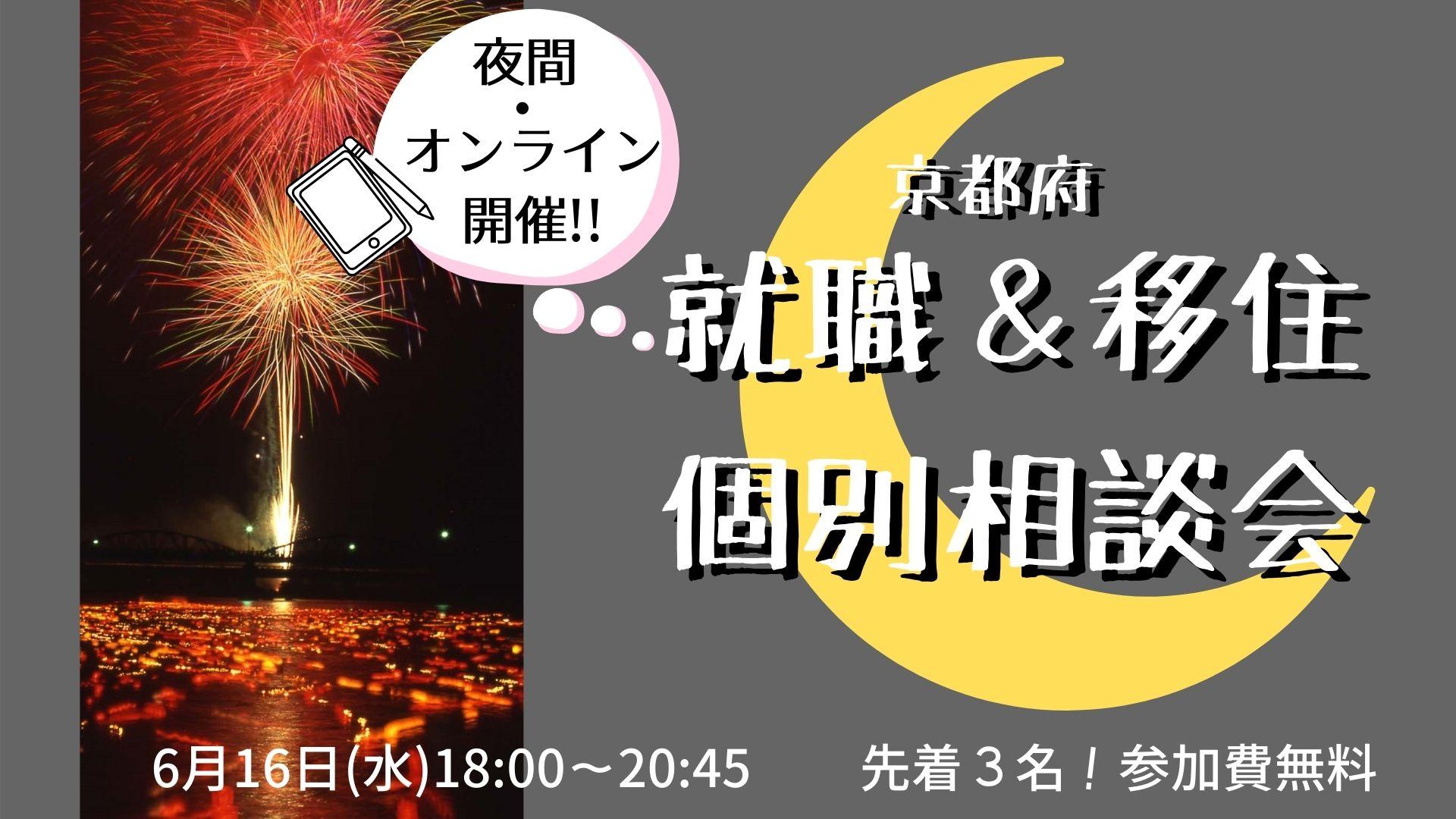 【夜開催・満員御礼】京都府就職・移住個別相談会@オンライン