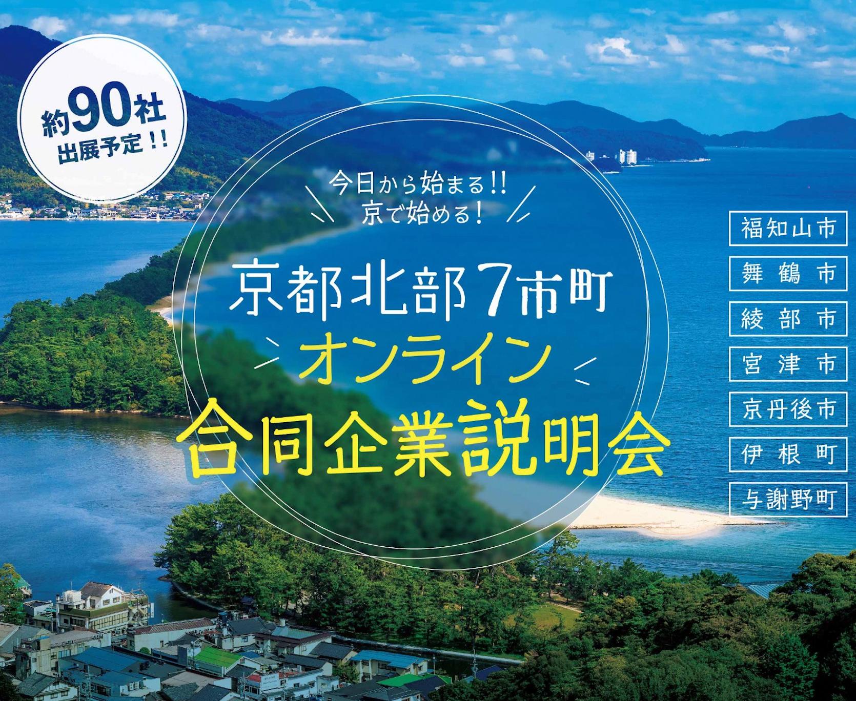 京都北部7市町 オンライン合同企業説明会