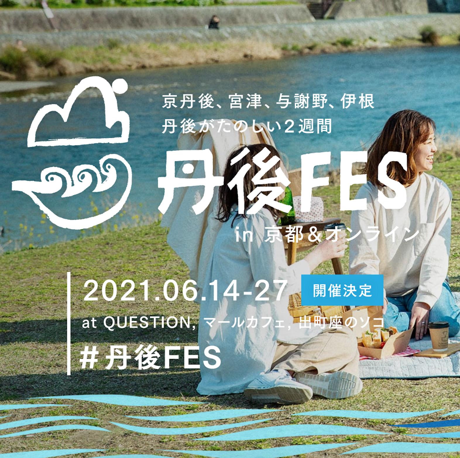 丹後FES in京都&オンライン