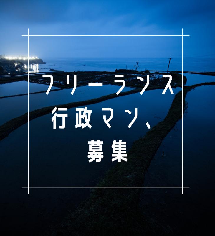 【募集】フリーランス行政マン!@京丹後市