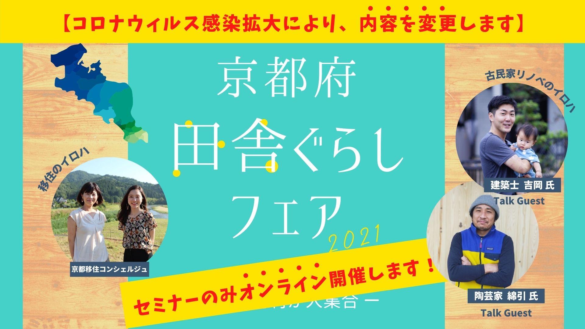 京都府・田舎ぐらしフェア2021(内容変更・セミナーのみオンラインで開催)