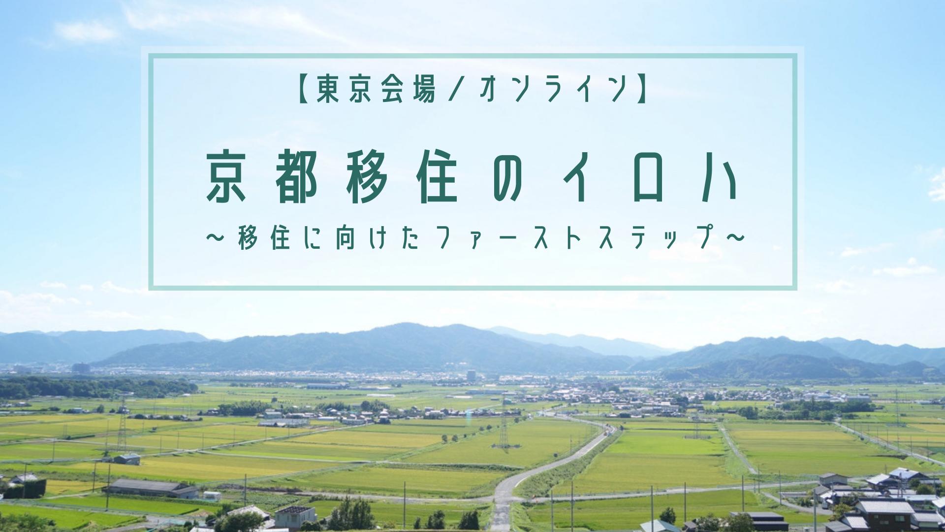 京都移住のイロハ -移住に向けたファーストステップ-