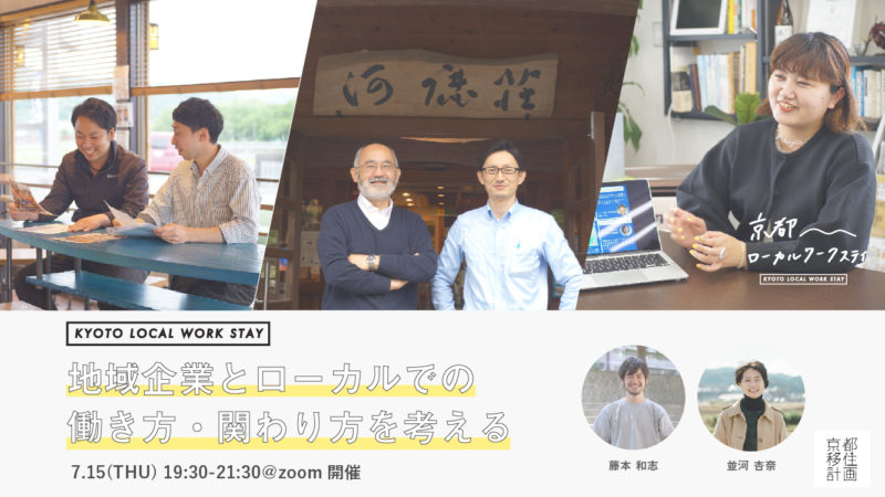 地域企業とローカルでの働き方・関わり方を考える〜京都ローカルワークステイ〜