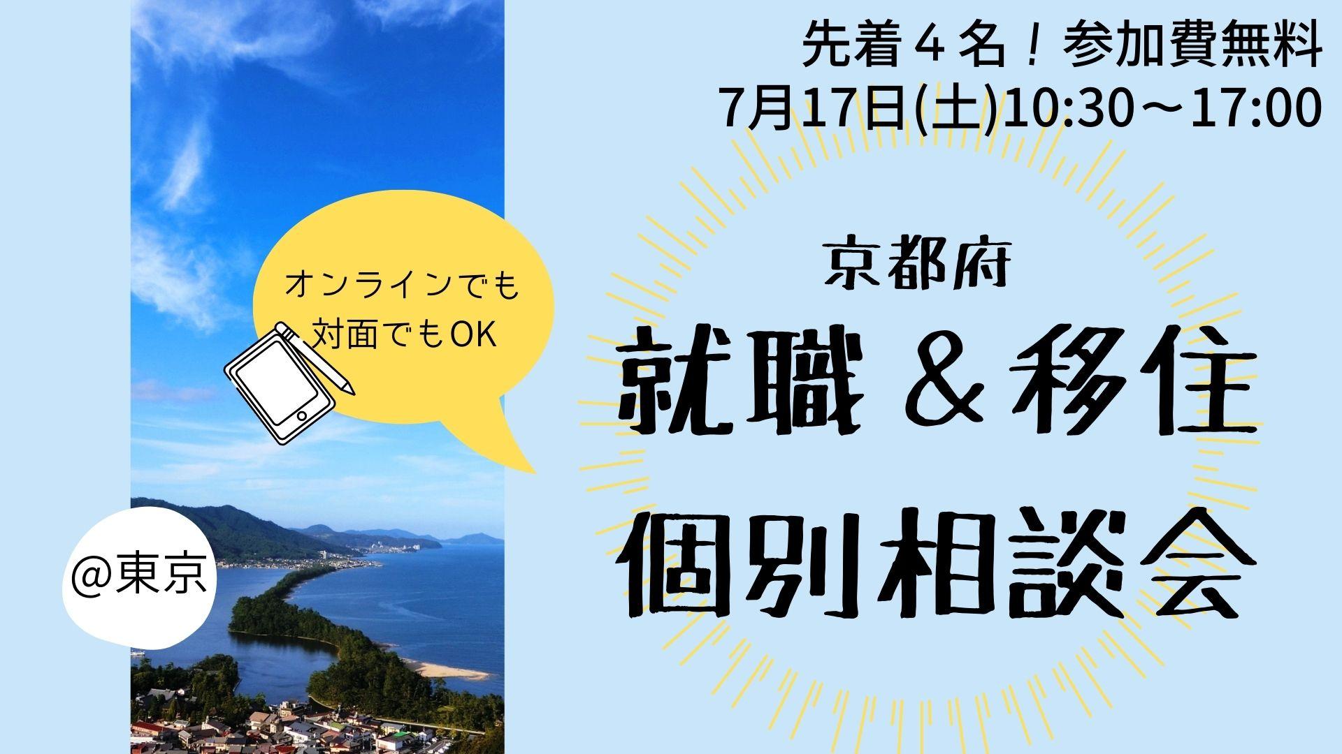 就職&移住個別相談会 vol.2リアル@東京/オンライン
