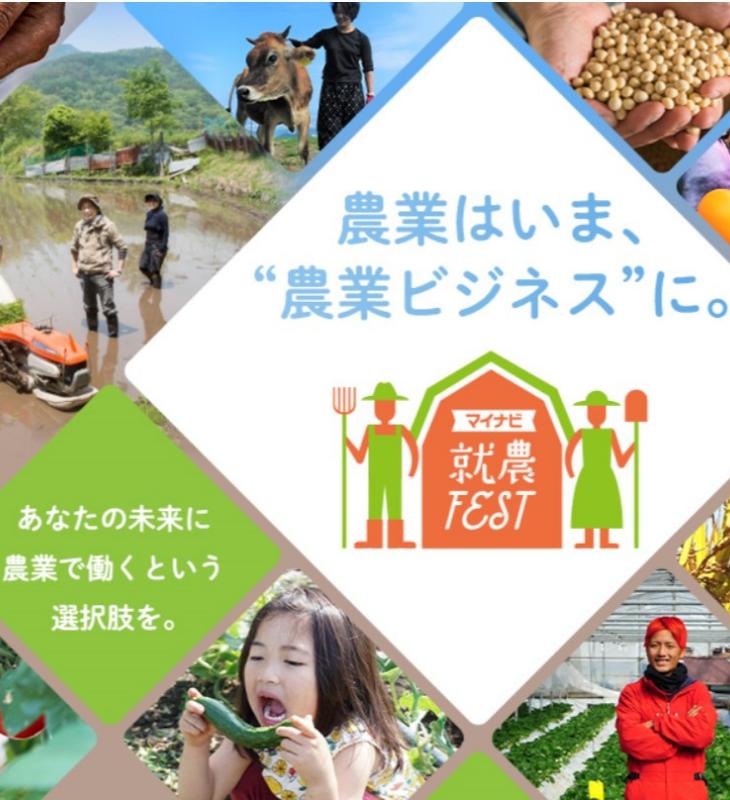 【大阪】就農FEST