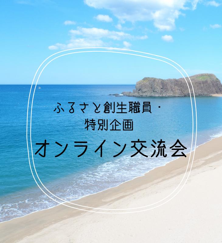 ふるさと創生職員・特別企画  オンライン交流会①~⑤
