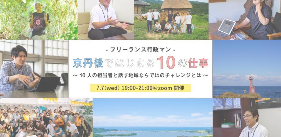 京丹後で始まる10のしごと 〜10人の担当者と話す地域でのチャレンジとは〜