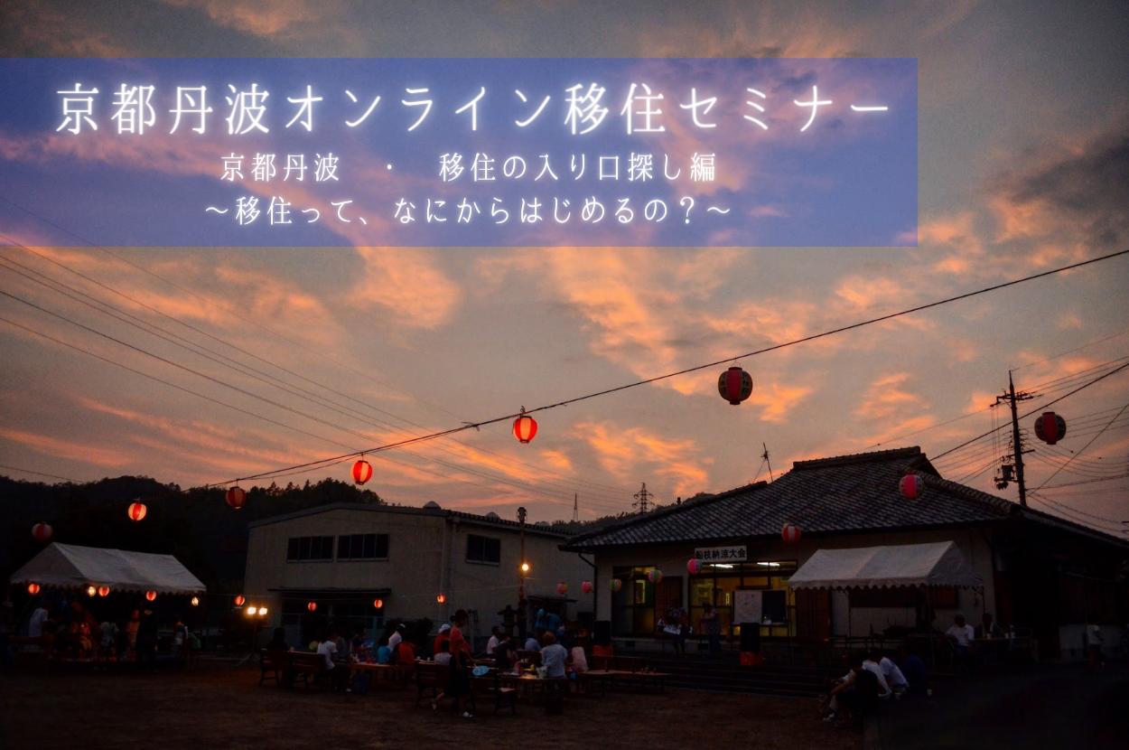 【満員御礼!】京都丹波 ・移住の入り口探し編 ~移住って、なにからはじめるの?~
