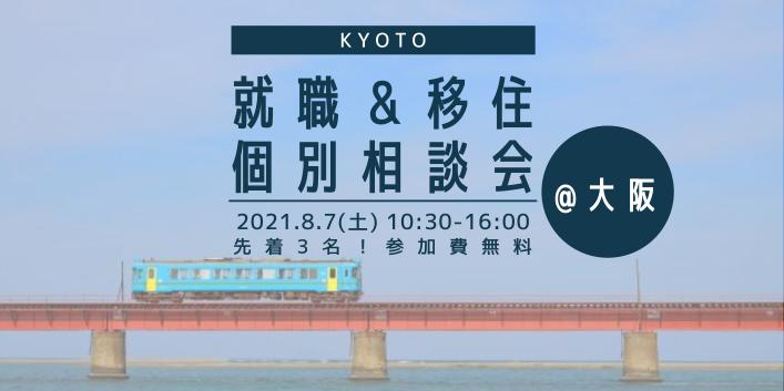就職&移住個別相談会 vol2 リアル@大阪/オンライン