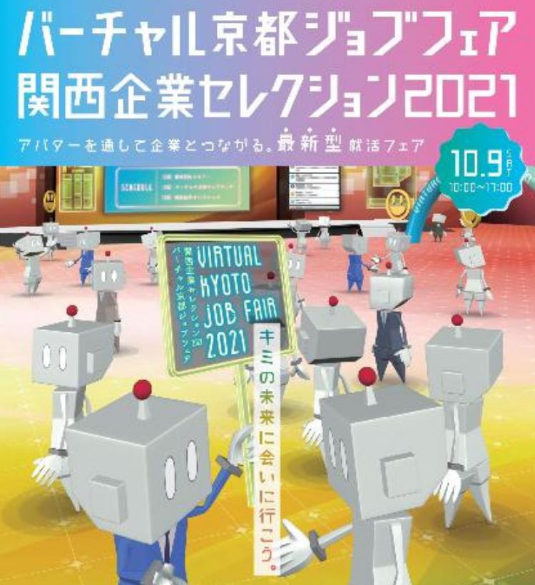 バーチャル京都ジョブフェア・関西企業セレクション2021