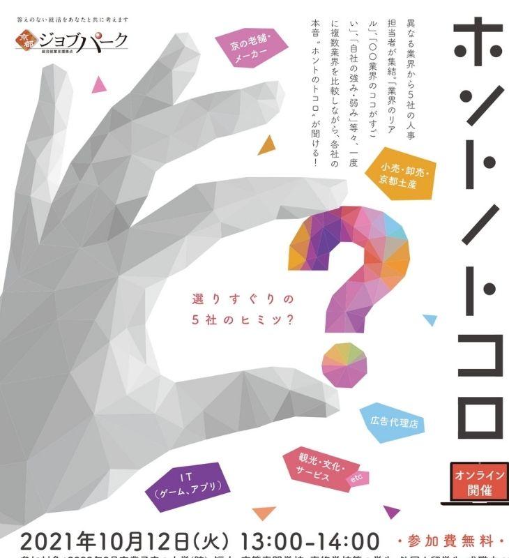 京都企業の異業種人事担当トークセッション「人気業界のホントのトコロ」