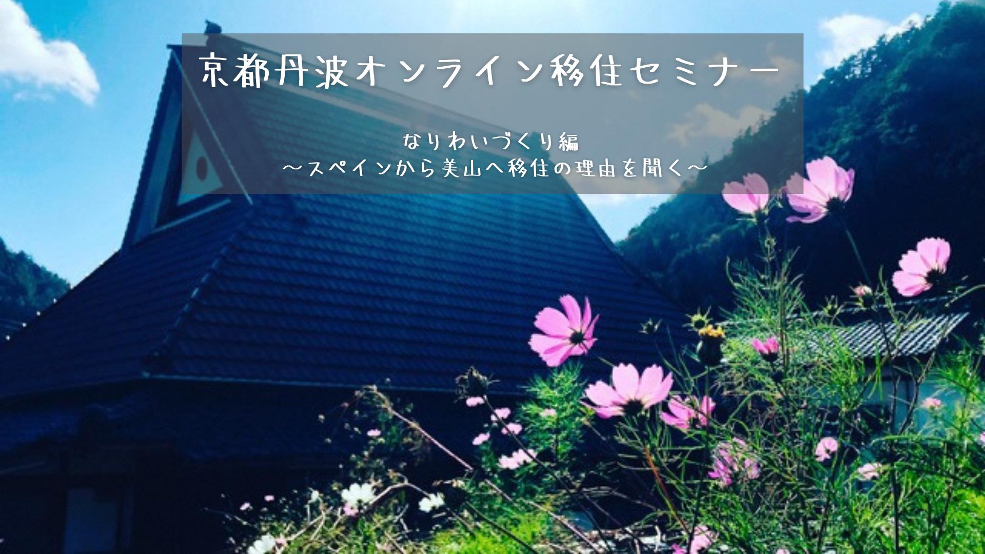京都丹波オンライン移住セミナー なりわいづくり編~スペインから美山へ移住の理由を聞く~